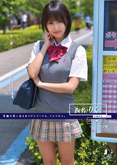 「もうすぐ卒業だから… 学籍番号029 湊莉久」のパッケージ画像