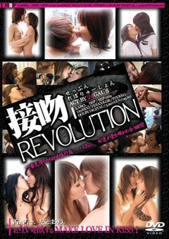 接吻 REVOLUTION
