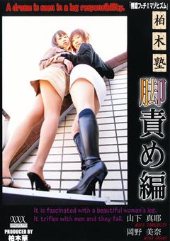 柏木塾 脚責め編 VOL.8