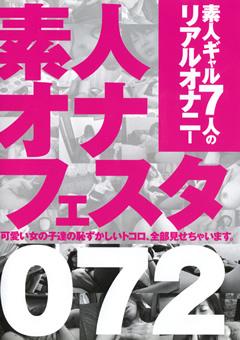【ミュウ動画】素人オナフェスタ-オナニー