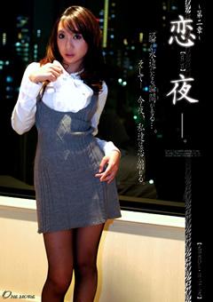 恋夜【ren-ya】 ~第二章~