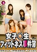 女子○生フィットネス事件簿