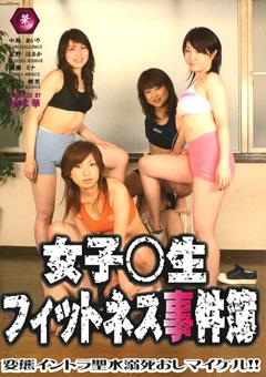 【中島あいり動画】女子○生フィットネス事件簿-M男