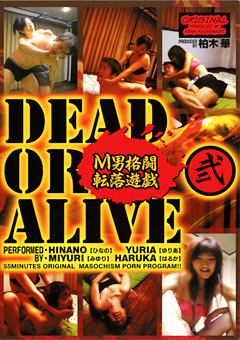 【ひなの動画】DEAD-OR-ALIVE-M男格闘転落遊戯-弐-M男