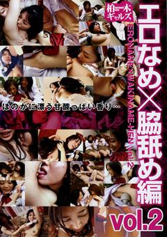エロ舐め×脇舐め編 vol.2