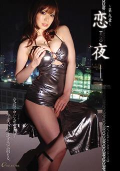 恋夜【ren-ya】 ~第九章~