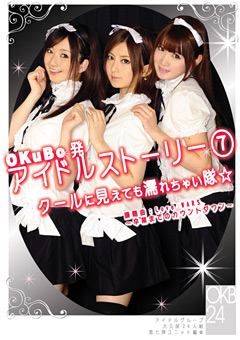 OKuBo発 アイドルストーリー7 クールに見えても濡れちゃい隊☆