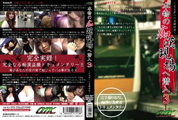 本物の痴漢現場へ潜入3 〜完全素人の盗撮映像〜