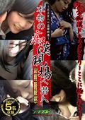 本物の痴●現場へ潜入-The best selection Vol.1-