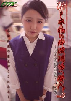 【めい動画】新・本物の痴漢現場へ潜入-Vol.3-レイプ