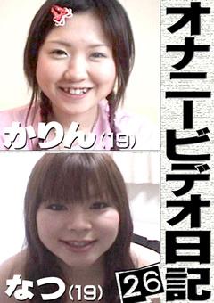 【大貫かりん動画】オナニービデオ日記26-オナニー