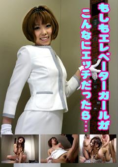 【矢沢リン動画】もしもエレベーターガールがこんなにエッチだったら…-企画