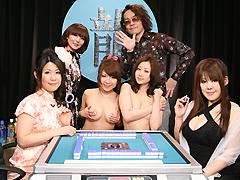 美人雀士の脱衣マージャン! 2009春 濃縮版