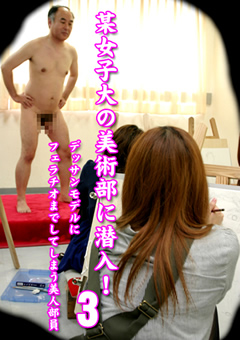 某女子大の美術部に潜入!3