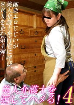 美人介護士を騙してハメる!4