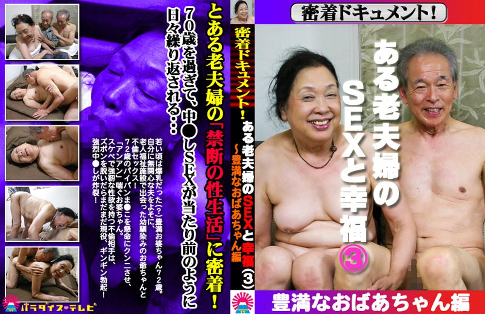 クンニ動画 密着ドキュメント! ある老夫婦のSEXと幸福3