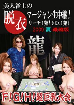 【渋谷梨果動画】美女雀士の脱衣マージャン!-2009夏-濃縮版-企画