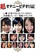 超オナニービデオ日記5