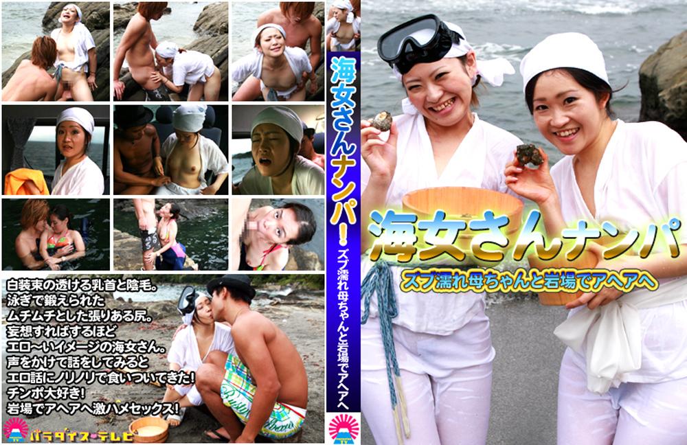 海女さんナンパ!ズブ濡れ母ちゃんと岩場でアヘアヘのエロ画像