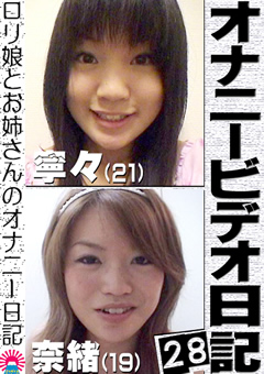 オナニービデオ日記28