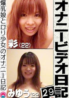 オナニービデオ日記29