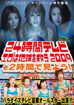 【星優乃動画】24時間テレビ~エロは地球を救う!2009-企画
