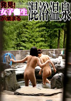 発見!女子●生が集まる混浴温泉