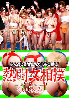 【後藤蘭動画】ふんどし美女にちんぽモロ挿し!熱闘くい込み女相撲1-企画