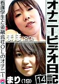 オナニービデオ日記14