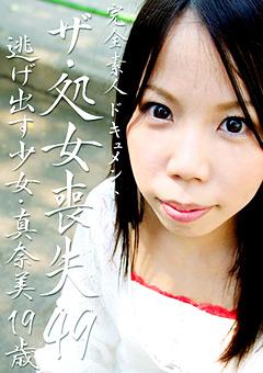 ザ・処女喪失 逃げ出す処女・真奈美19歳