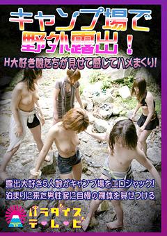 【露出動画】キャンプ場で野外露出!