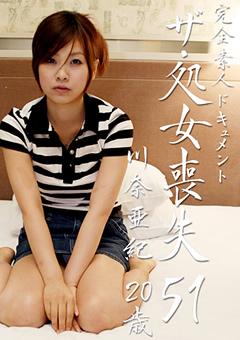 ザ・処女喪失51 川奈亜紀 20歳