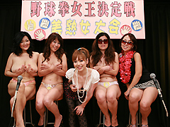 【エロ動画】野球拳女王決定戦 〜熟女大会〜のエロ画像