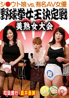 野球拳女王決定戦 ~熟女大会~