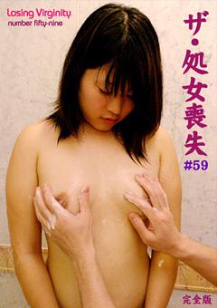 ザ・処女喪失59 完全版 ぽっちゃり専門学生・マキ19歳