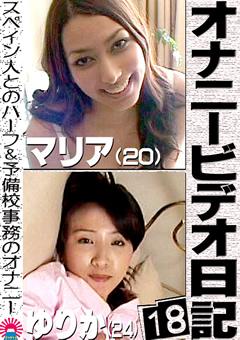 【マリア動画】オナニービデオ日記18-オナニー