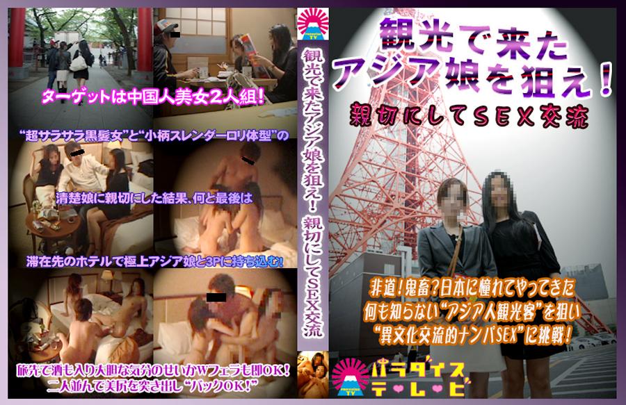 観光で来たアジア娘を狙え! 親切にしてSEX交流のエロ画像