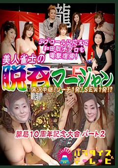 【紅音ほたる動画】美女雀士の脱衣マージャン-2008秋濃縮版-開局10周年2-企画