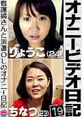 オナニービデオ日記19