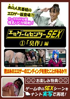 エロゲームセンターSEX1 「臭作」編