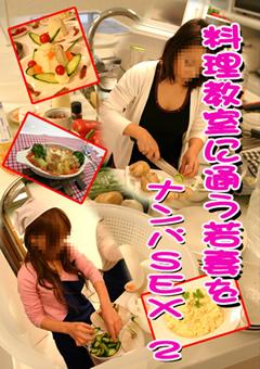 料理教室に通う若妻をナンパSEX~クリスマス料理編…習うのは料理か?浮気か?~