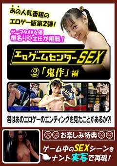 エロゲームセンターSEX2 「鬼作」編