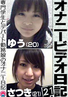 【ゆう動画】オナニービデオ日記21-オナニー