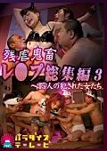残虐鬼畜レ●プ 総集編3