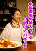 小料理屋の美人ママを口...