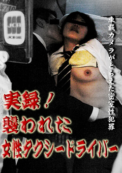 実録!襲われた女性タクシードライバー