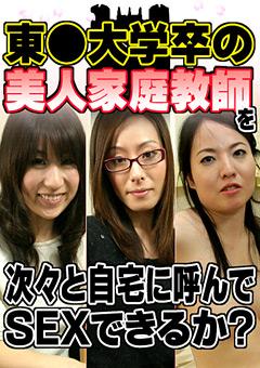 東●大学卒の美人家庭教師を次々と自宅に呼んでSEXできるか!?1