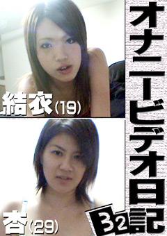 【結衣動画】オナニービデオ日記32-オナニー
