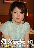 ザ・処女喪失61 完全版 えみこ19歳が大出血