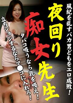 【杉本蘭動画】夜回り淫乱痴女先生-タバコ吸うなら乳を吸え!-痴女